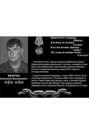 Мемориальная плита №2 для военнослужащих
